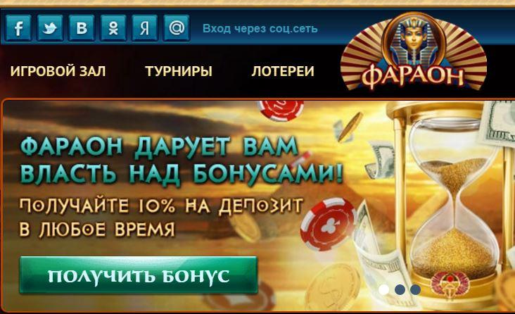 15 поводов посетить казино Фараон