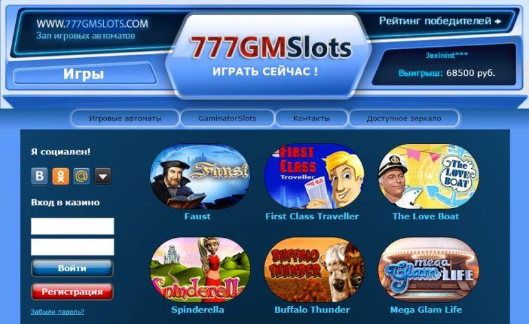 онлайн казино gmslots ex gaminatorslots