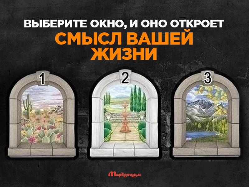 Тест: выберите для себя окно, которое вам больше всего понравилось. Узнаем, что для вас самое важное