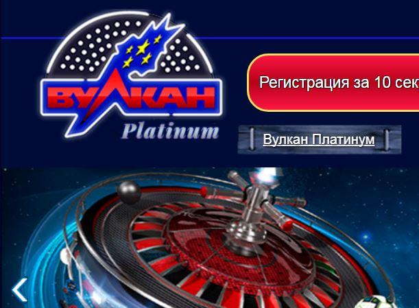 Интернет казино Вулкан Платинум сделает вас богатым и успешным