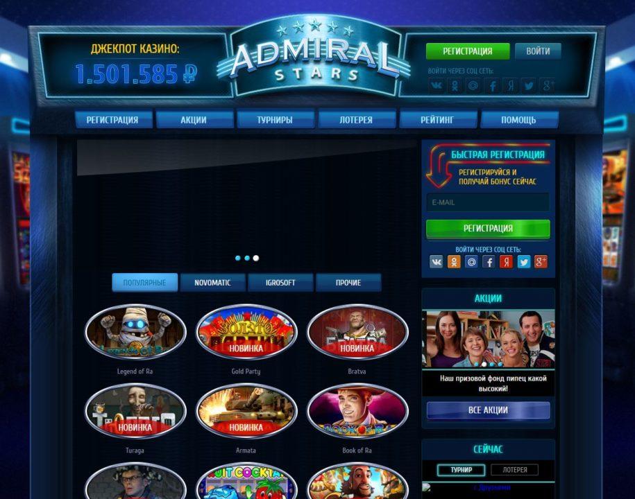 admiral casino официальный