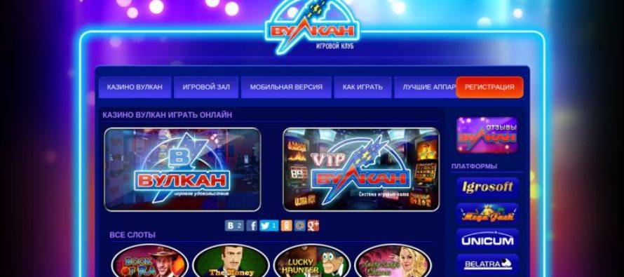 ВИП возможности в казино Вулкан для игры на деньги