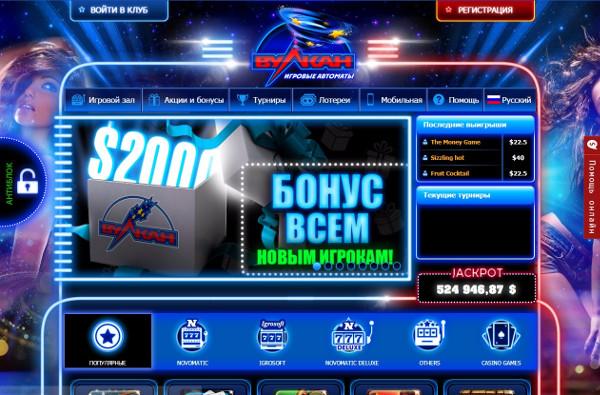 Игровые автоматы в казино Вулкан. Играем продуктивно