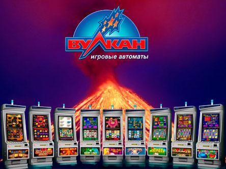 Вулкан. Играем на деньги в игровые автоматы