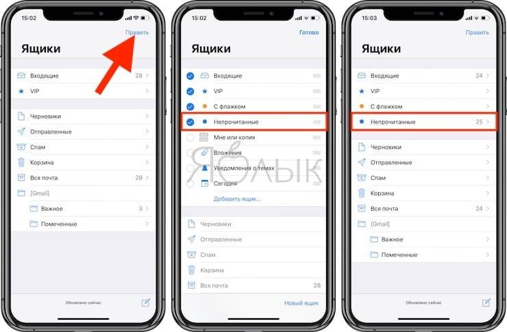 В iOS появится синхронизация вкладок в Safari, VIP почта и функция «Не беспокоить»