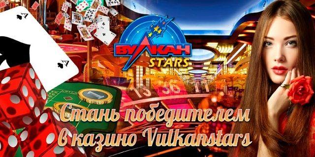 Официальный сайт Вулкан Старс казино и игровой автомат Жуки