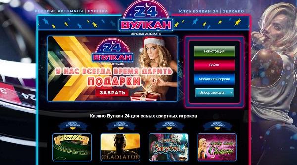 Официальный сайт Вулкан 24 казино и покерный игровой автомат